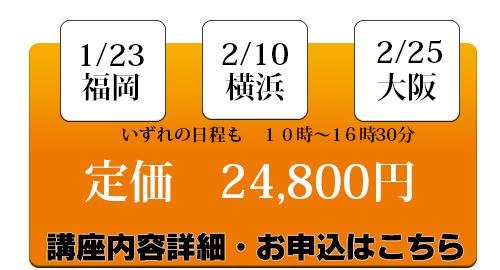 坂本lp申込みボタンpsd